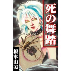 【初回50%OFFクーポン】死の舞踏 電子書籍版 / 榎本由美 ebookjapan