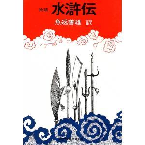 物語 水滸伝 電子書籍版 / 訳:魚返 善雄|ebookjapan