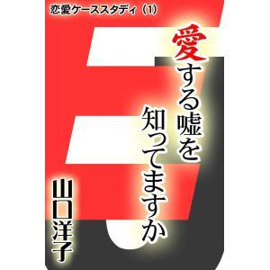 【初回50%OFFクーポン】恋愛ケーススタディ (1) 愛する嘘を知ってますか 電子書籍版 / 山口 洋子 ebookjapan