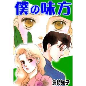 僕の味方 電子書籍版 / 倉持知子|ebookjapan