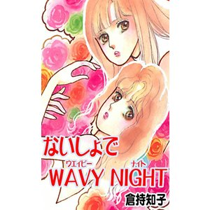 ないしょでWAVY NIGHT 電子書籍版 / 倉持知子|ebookjapan