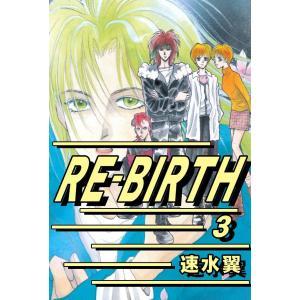 RE-BIRTH (3) 電子書籍版 / 速水翼|ebookjapan