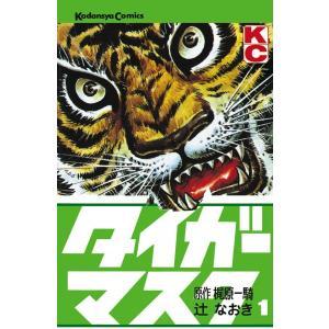 タイガーマスク (1) 電子書籍版 / 原作:梶原一騎 画:辻なおき