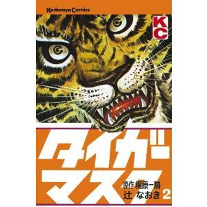 タイガーマスク (2) 電子書籍版 / 原作:梶原一騎 画:辻なおき