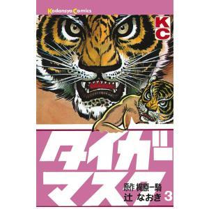 タイガーマスク (3) 電子書籍版 / 原作:梶原一騎 画:辻なおき