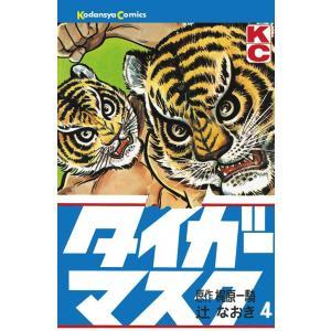 タイガーマスク (4) 電子書籍版 / 原作:梶原一騎 画:辻なおき