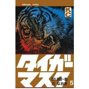 タイガーマスク (5) 電子書籍版 / 原作:梶原一騎 画:辻なおき