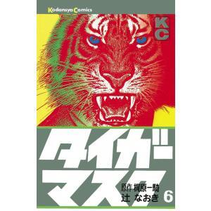 タイガーマスク (6) 電子書籍版 / 原作:梶原一騎 画:辻なおき