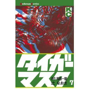 タイガーマスク (7) 電子書籍版 / 原作:梶原一騎 画:辻なおき