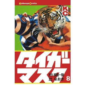 タイガーマスク (8) 電子書籍版 / 原作:梶原一騎 画:辻なおき
