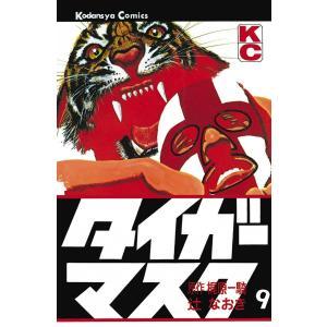 タイガーマスク (9) 電子書籍版 / 原作:梶原一騎 画:辻なおき