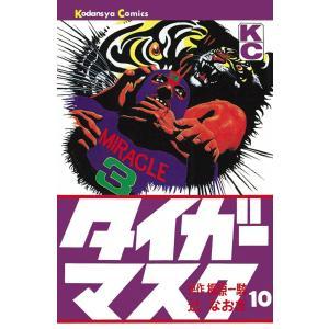 タイガーマスク (10) 電子書籍版 / 原作:梶原一騎 画:辻なおき