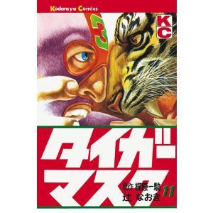 タイガーマスク (11) 電子書籍版 / 原作:梶原一騎 画:辻なおき