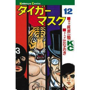 タイガーマスク (12) 電子書籍版 / 原作:梶原一騎 画:辻なおき