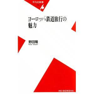【初回50%OFFクーポン】ヨーロッパ鉄道旅行の魅力 電子書籍版 / 野田隆|ebookjapan
