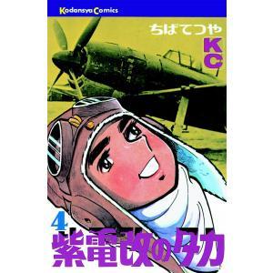紫電改のタカ (4) 電子書籍版 / ちばてつや|ebookjapan