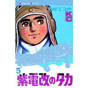 紫電改のタカ (5) 電子書籍版 / ちばてつや|ebookjapan