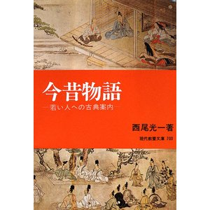 【初回50%OFFクーポン】今昔物語 電子書籍版 / 西尾 光一 ebookjapan