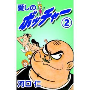 愛しのボッチャー (2) 電子書籍版 / 河口仁|ebookjapan