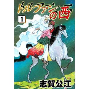トルファンの西 (1) 電子書籍版 / 志賀公江|ebookjapan