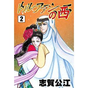 トルファンの西 (2) 電子書籍版 / 志賀公江|ebookjapan