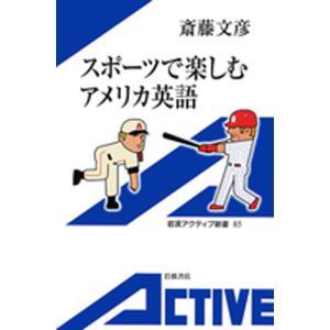スポーツで楽しむアメリカ英語 電子書籍版 / 斎藤文彦|ebookjapan