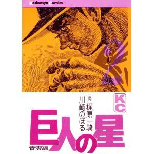 巨人の星 (2) 電子書籍版 / 原作:梶原一騎 画:川崎のぼる|ebookjapan