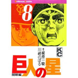 巨人の星 (8) 電子書籍版 / 原作:梶原一騎 画:川崎のぼる|ebookjapan