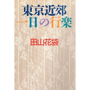 【初回50%OFFクーポン】東京近郊一日の行楽 電子書籍版 / 田山 花袋 解説:小林 一郎 ebookjapan