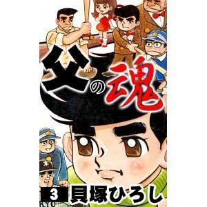 父の魂 (3) 電子書籍版 / 貝塚ひろし
