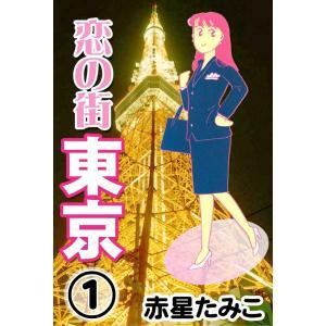 【初回50%OFFクーポン】恋の街東京 (1) 電子書籍版 / 赤星たみこ ebookjapan