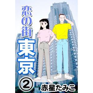 【初回50%OFFクーポン】恋の街東京 (2) 電子書籍版 / 赤星たみこ ebookjapan