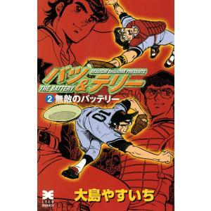 バツ&テリー (2) 無敵のバッテリー 電子書籍版 / 大島やすいち
