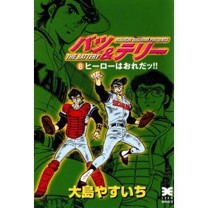バツ&テリー (8) ヒーローはおれだッ!! 電子書籍版 / 大島やすいち