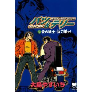 バツ&テリー (9) 愛の戦士・抜刀軍ッ! 電子書籍版 / 大島やすいち