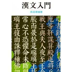 漢文入門 電子書籍版 / 魚返 善雄|ebookjapan