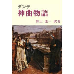 神曲物語 電子書籍版 / ダンテ 訳著:野上 素一