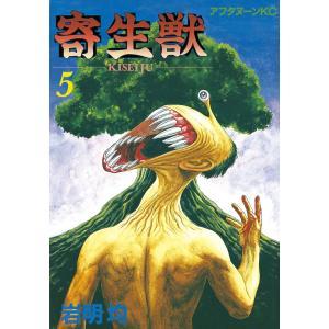 寄生獣 (5) 電子書籍版 / 岩明均