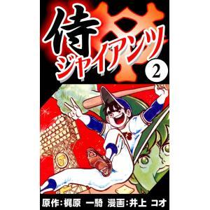 侍ジャイアンツ (2) 電子書籍版 / 原作:梶原 一騎 漫画:井上 コオ ebookjapan