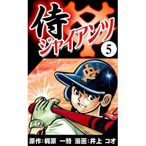 侍ジャイアンツ (5) 電子書籍版 / 原作:梶原 一騎 漫画:井上 コオ|ebookjapan