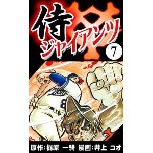 侍ジャイアンツ (7) 電子書籍版 / 原作:梶原 一騎 漫画:井上 コオ|ebookjapan