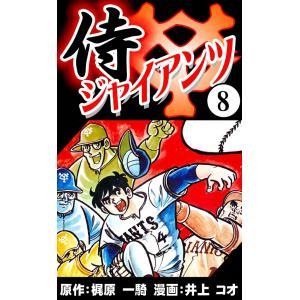 侍ジャイアンツ (8) 電子書籍版 / 原作:梶原 一騎 漫画:井上 コオ|ebookjapan