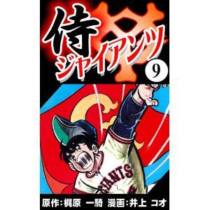 侍ジャイアンツ (9) 電子書籍版 / 原作:梶原 一騎 漫画:井上 コオ|ebookjapan
