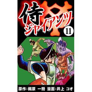 侍ジャイアンツ (11) 電子書籍版 / 原作:梶原 一騎 漫画:井上 コオ|ebookjapan