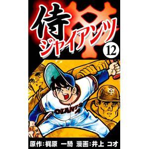 侍ジャイアンツ (12) 電子書籍版 / 原作:梶原 一騎 漫画:井上 コオ ebookjapan