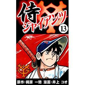 侍ジャイアンツ (13) 電子書籍版 / 原作:梶原 一騎 漫画:井上 コオ|ebookjapan