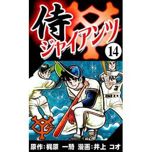 侍ジャイアンツ (14) 電子書籍版 / 原作:梶原 一騎 漫画:井上 コオ|ebookjapan