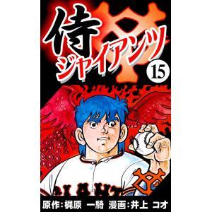 侍ジャイアンツ (15) 電子書籍版 / 原作:梶原 一騎 漫画:井上 コオ|ebookjapan