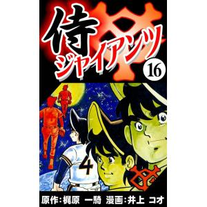 侍ジャイアンツ (16) 電子書籍版 / 原作:梶原 一騎 漫画:井上 コオ|ebookjapan