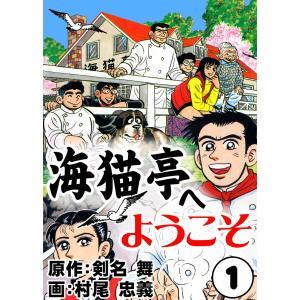 海猫亭へようこそ (1) 電子書籍版 / 原作:剣名舞 画:村尾忠義|ebookjapan